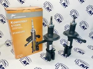 Стойки передние Alternative Standart ВАЗ 2110 (масл.) (2 шт.)